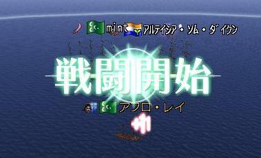 032809 103250お仕置き艦隊