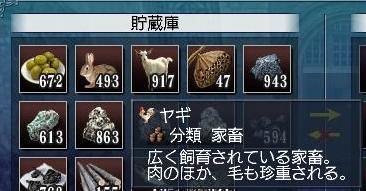 040409 081216ヤギ