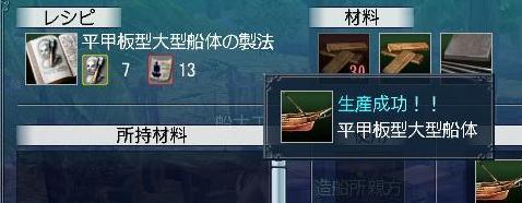 052009 222120平甲板型大型船体