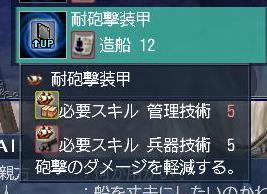 052109 071340耐砲撃装甲