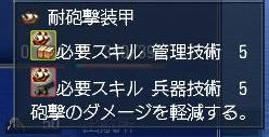 052309 064338耐砲撃装甲