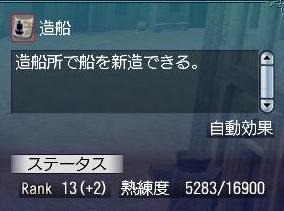 053009 193757造船