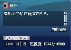 060509 194338造船