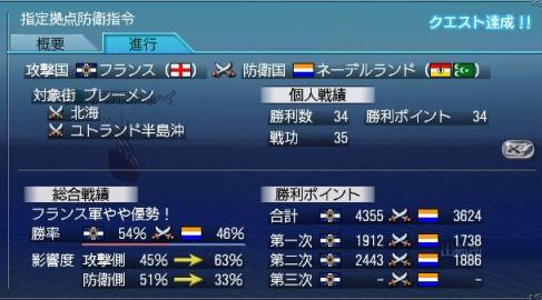 062709 230015海戦2日目