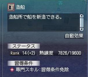 063009 204948造船14.4