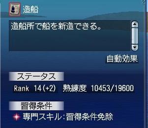 070509 155456造船14.5