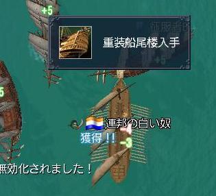 071209 103410重装船尾楼