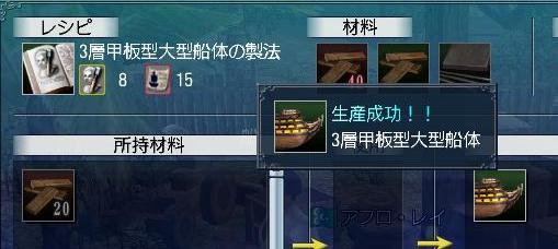 072009 210206船体