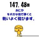 147.48m.あにかを大きな指で弾くと勢いよく飛びます。