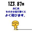 123.87m.あに太を大きな指で弾くとよく飛びます。