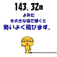 143.32m.よみたを大きな指で弾くと勢いよく飛びます。