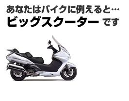 あなたをバイクに例えると…ビッグスクーターです