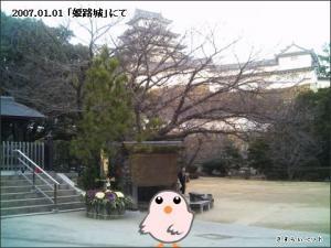 兵庫県 姫路市「姫路城」