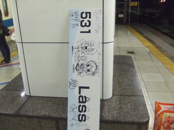新宿駅。 右下に写ってるのは通りすがりの同志の物