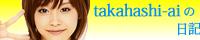 takahashi-aiの日記    管理人さん:ワタル様