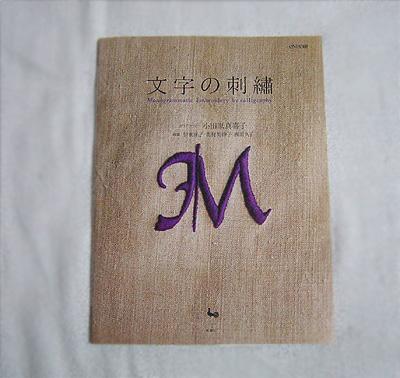 文字の刺繍①
