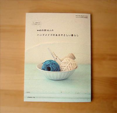 購入した本