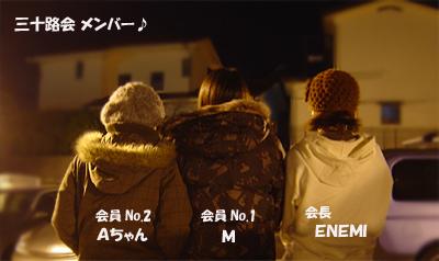 2006.12.31三十路会