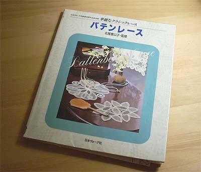 20070824バテンレースの本