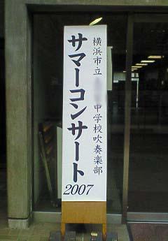 20070827サマーコンサート①