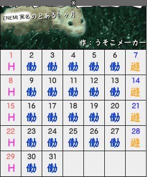 20070929カレンダーメーカー①