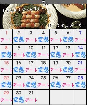 20070929カレンダーメーカー②