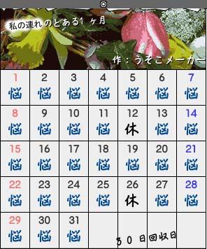 20070929カレンダーメーカー③