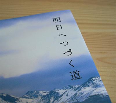 20080201明日へつづく道①