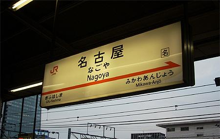20080412名古屋