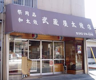 武蔵屋太鼓店