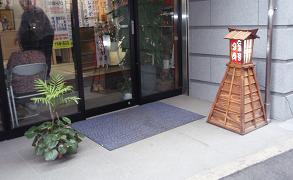 """""""吉田商店の店先"""""""
