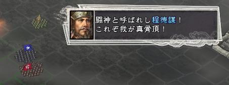 闘神!!程徳謀