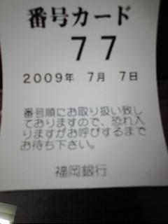 20090707110341.jpg