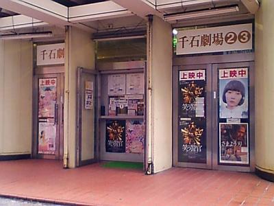 長野千石劇場