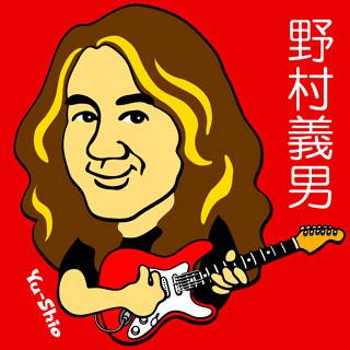 野村義男 Nomura Yoshio