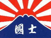 松井薫パーソナルトレーナー・国士舘旗