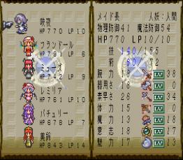 RS3_.ロマンシング東方(α).2