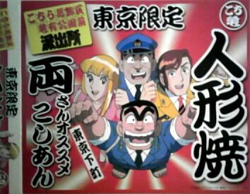 東京土産の量産