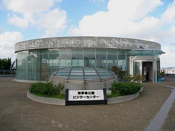 海軍壕公園ビジターセンター