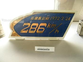 電車運転速度286km/hの世界最高記録を樹立した記念すべき車両