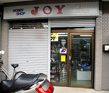 ARX-540 正規販売代理店の Hobby Shop Joy