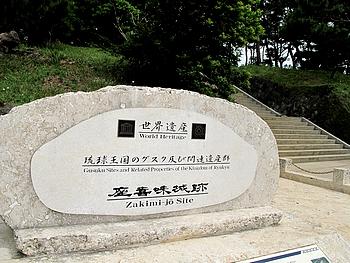 琉球王国のグスク及び関連遺産群として世界遺産