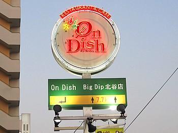 Blue Seal レストラン On Dish