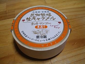生キャラメル 宮崎マンゴー パッケージ