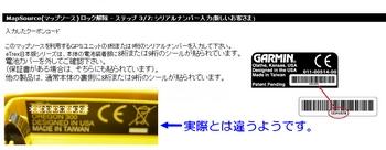 GPSユニット電池内のシリアルナンバー表示