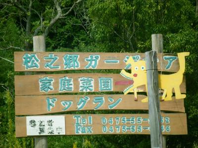 1005松之郷1