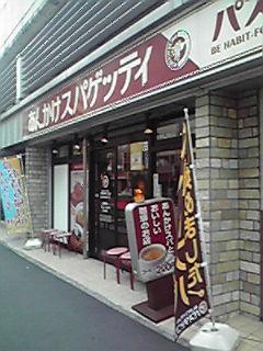 名古屋スパ店