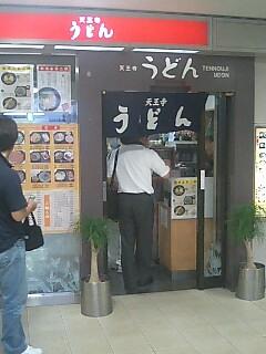天王寺うどん店