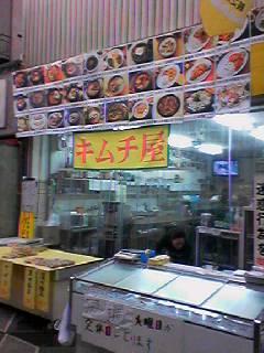 キムチ屋店