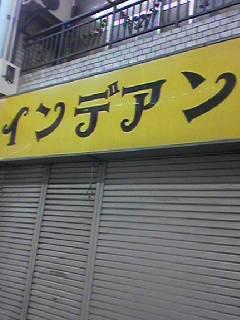 キムチ屋インデアン